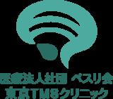 東京TMSクリニック